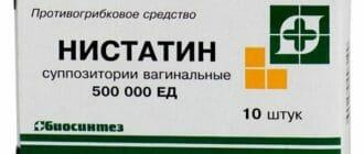 Нистатин кандидоз