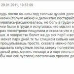 Отзыв о лактостазе с форума