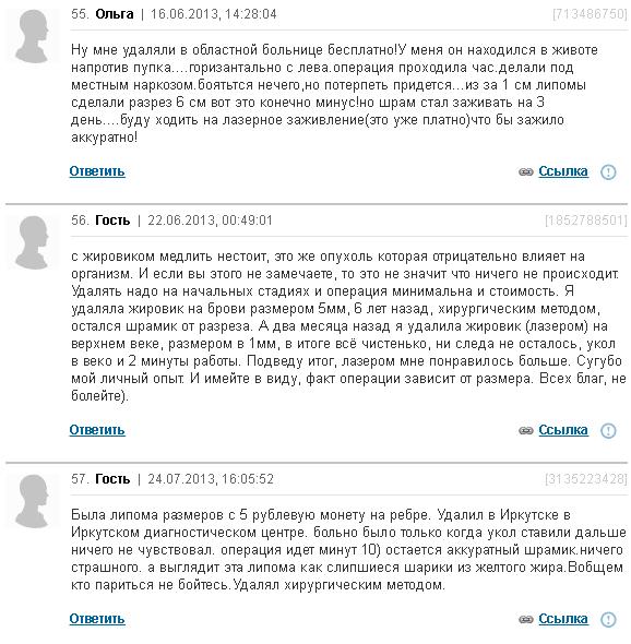Отзывы об удалении липомы