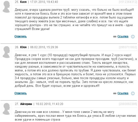 Проверка проходимости маточных труб отзывы