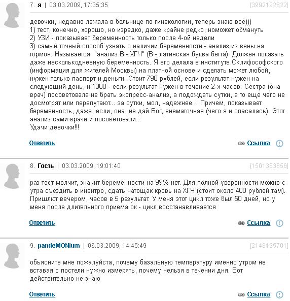 Отзывы о задержке месячных