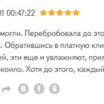 Отзыв о Нео-пенотран