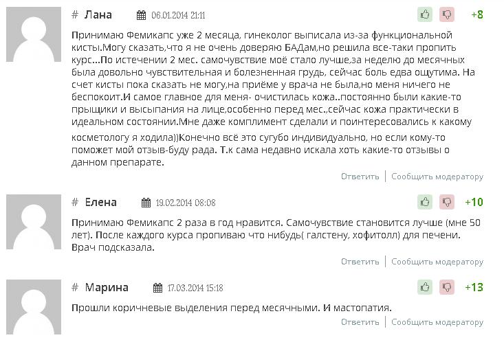 Фемикапс отзывы